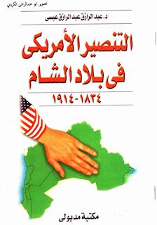التنصير الأمريكي في بلاد الشام 1834- 1914 - عبد الرازق عبد الرازق عيسى