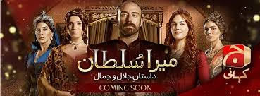 Pakistani Drama Mera Sultan Episode 13 By Geo Kahani
