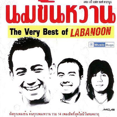 The Very Best of Labanoon : LABANOON