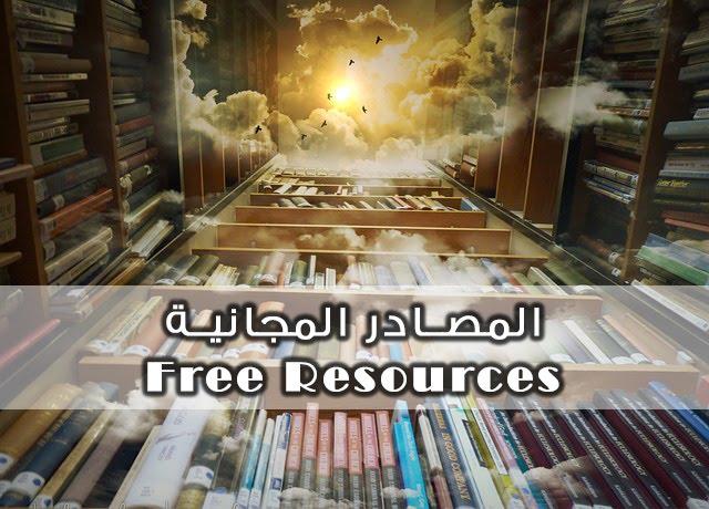 دروس ومصادر مجانية