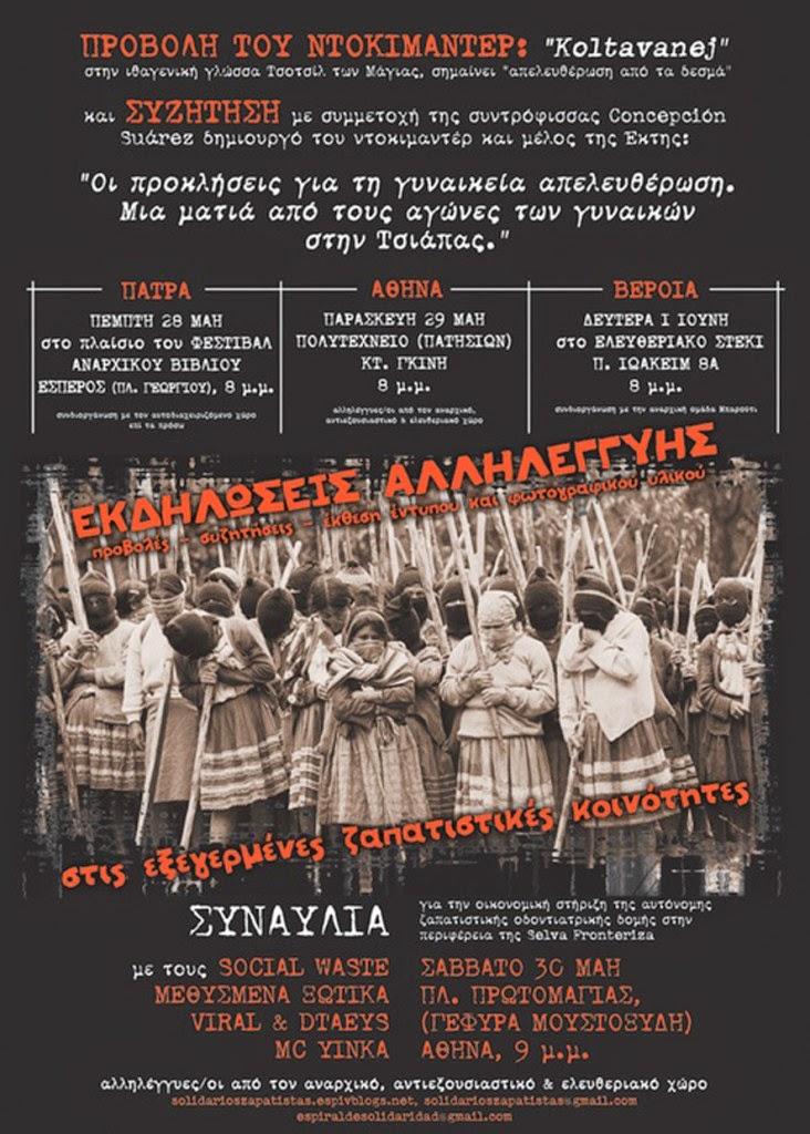 Εκδηλώσεις αλληλεγγύης στους Ζαπατίστας: 28 Μαΐου-1 Ιουνίου