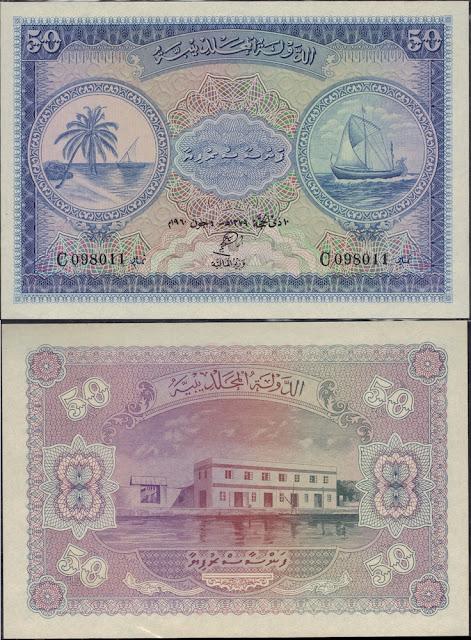 Maldive 50 Rupees 1960 P# 6b