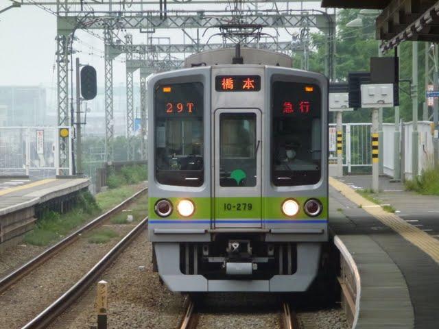 京王電鉄 急行 橋本行き7 都営10-000形280F