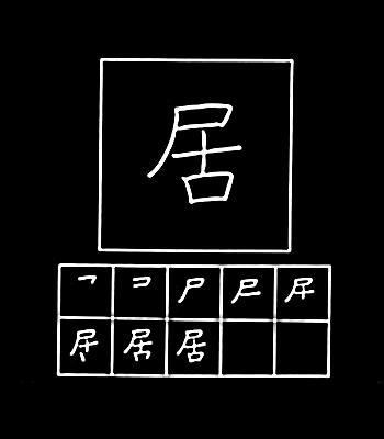 kanji tinggal / ada