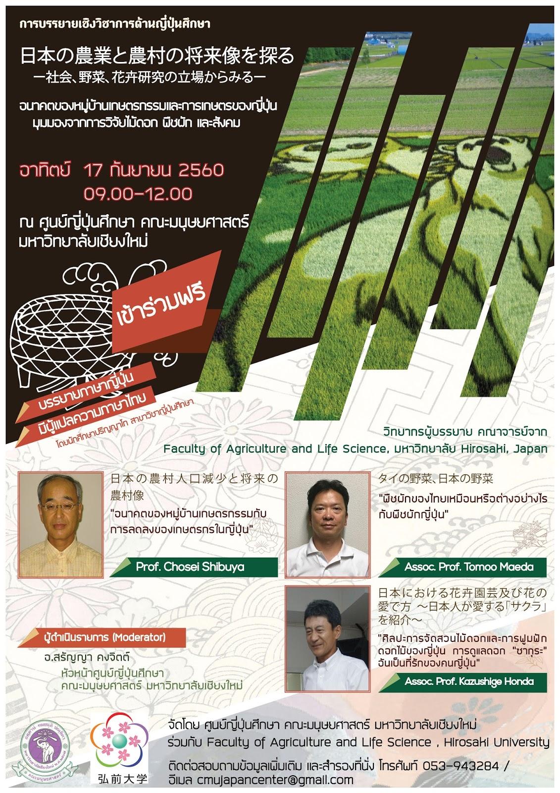 อนาคตของหมู่บ้านเกษตรกรรมและการเกษตรของญี่ปุ่น: มุมมองจากการวิจัยไม้ดอก พืชผัก และสังคม/日本の農業と農村の