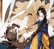 Shen Yi Di Nu Manga