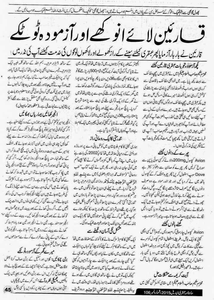 Page 45 Ubqari Magazine April 2015