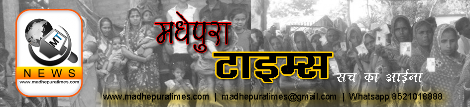 MadhepuraTimes