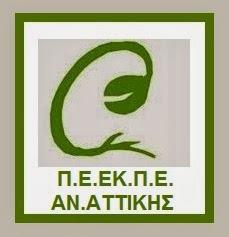 Πανελλήνια Ένωση Εκπαιδευτικών για την Περιβαλλοντική Εκπαίδευση
