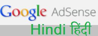 news for google adsense in hindi language