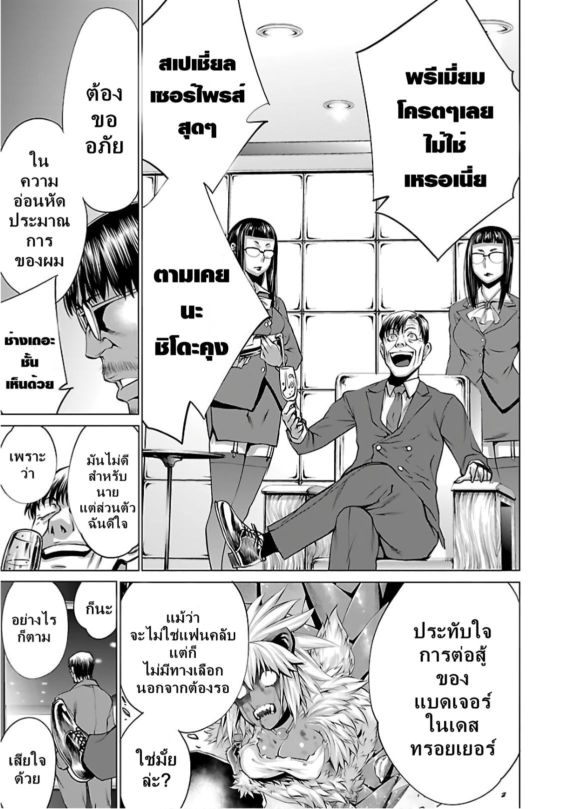Killing Bites ตอนที่ 51 TH แปลไทย