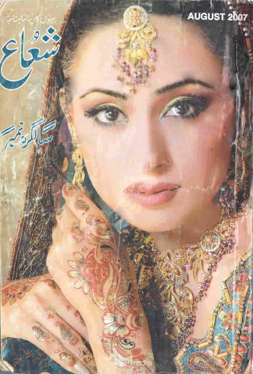 Free september digest shuaa download 2012