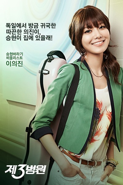 Sooyoung | The Third Hospital