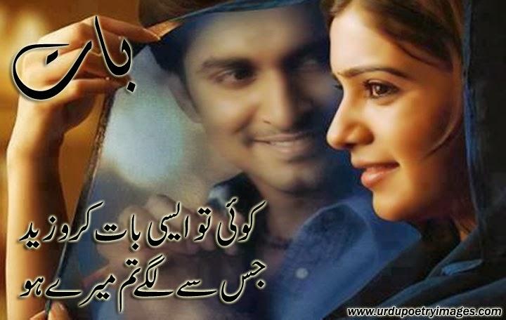 2 lines poetry shayari