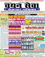 E-PEPEREpaper Chayan Seva Gwalior 02-02-2015 To 08-02-2015