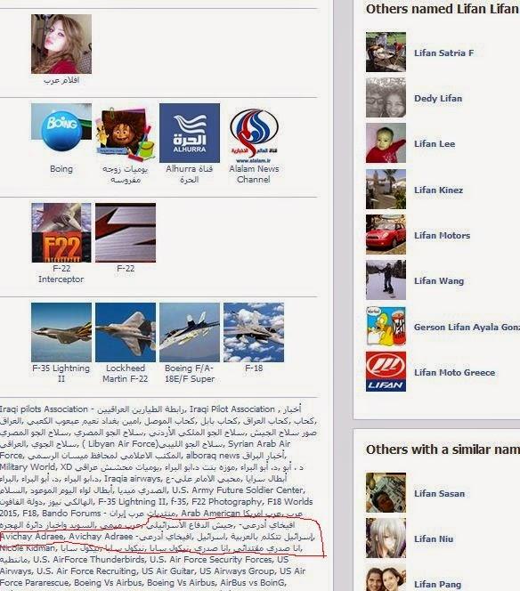 من الفيس بوك/ طيارو الرافضة واهتمامهم بالجيش الإسرائيلي