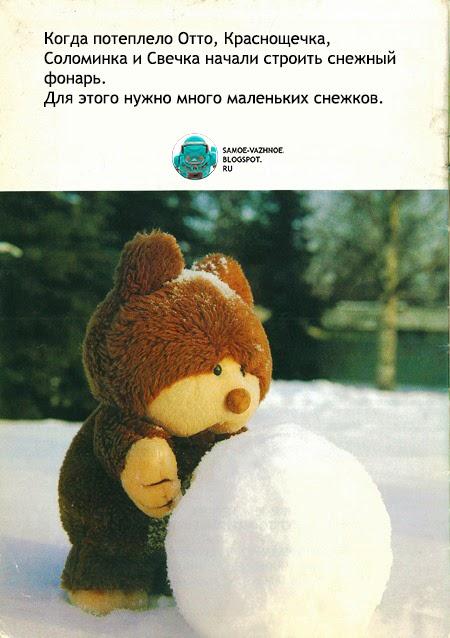 Книга медведь, зима, фотографии детская
