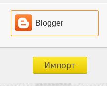 hypercomments blogger blogspot import comments