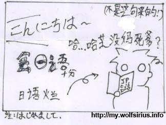 [Image: 會日語]
