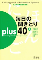 毎日の聞きとり Plus 40 | Mainichi Kikitori Plus 40