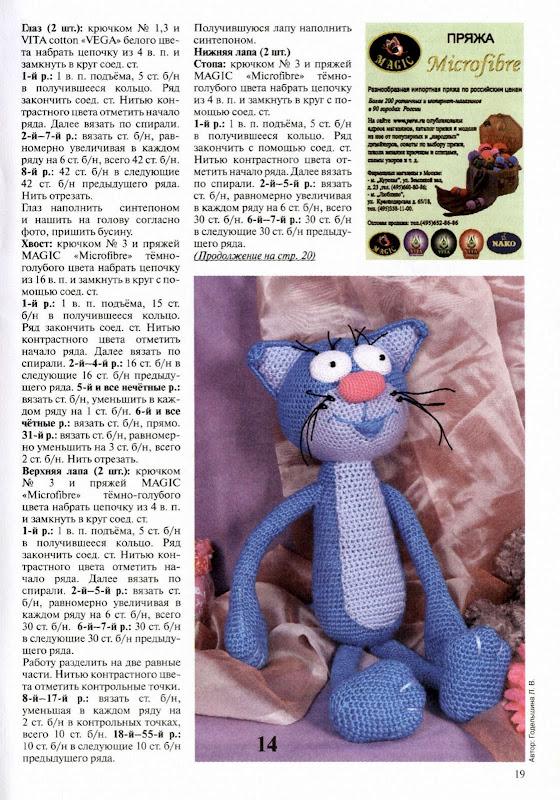 Как связать кота крючком схема и описание