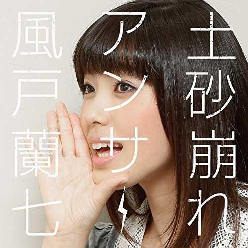 [Single] 風戸蘭七 – 土砂崩れANSWER (2015.08.26/MP3/RAR)