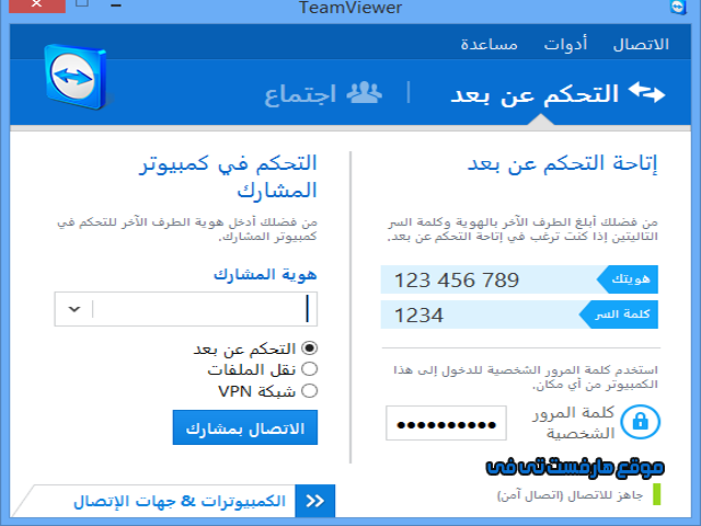 Download TeamViewer Free