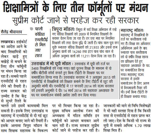 Shiksha Mitra Samayojan News