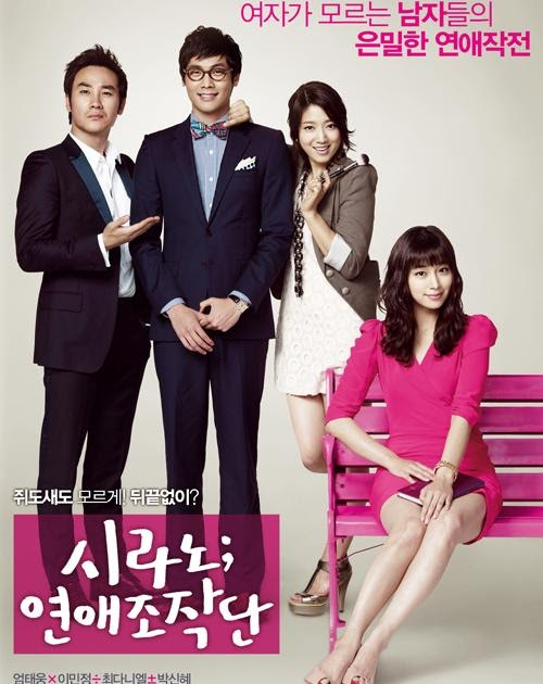 Romantic Comedy Korean Drama to Watch - How many