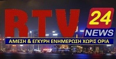 RTV 24 NEWS