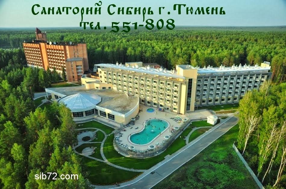 Путёвки в санаторий Сибирь