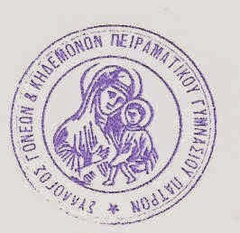 Σύλλογος Γονέων,              έτος ίδρυσης:1988