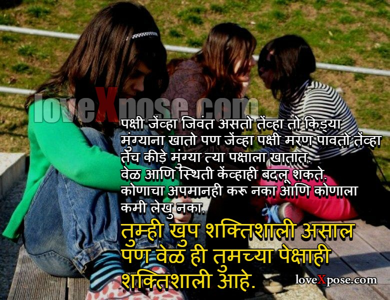 Great best lines in marathi