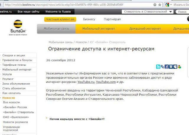 Ограничение доступа к YouTube.com оператором beeline