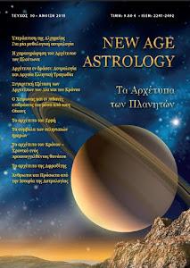 Νέο Τεύχος NewAgeAstrology