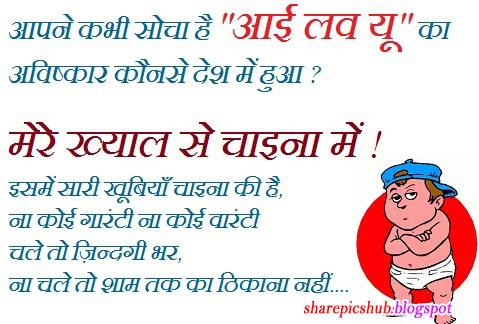 funny i love you joke in hindi made in china hindi