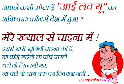 Hindi Chutkule http://sharepicshub.blogspot.com/2013/04/funny-i-love-you-joke-in-hindi-made-in.html