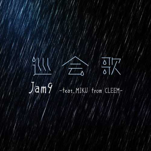 [Single] Jam9 – 巡会歌 -feat.MIKU from CLEEM- (2015.06.24/MP3/RAR)