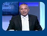 برنامج على مسئوليتى مع أحمد موسى حلقة يوم الثلاثاء 31-5-2016