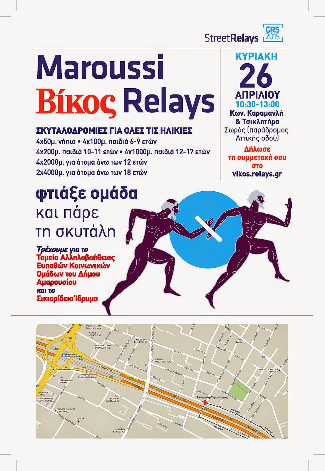 Αγώνας Σκυταλοδρομιών Δρόμου «Maroussi Vikos Relays» Το Μαρούσι παίρνει τη σκυτάλη!