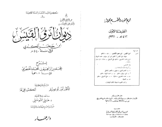 ديوان امرؤ القيس ابن حجر الكندي
