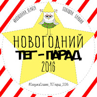 """Новогодний тег-парад"" с блогом Совушка Славия"