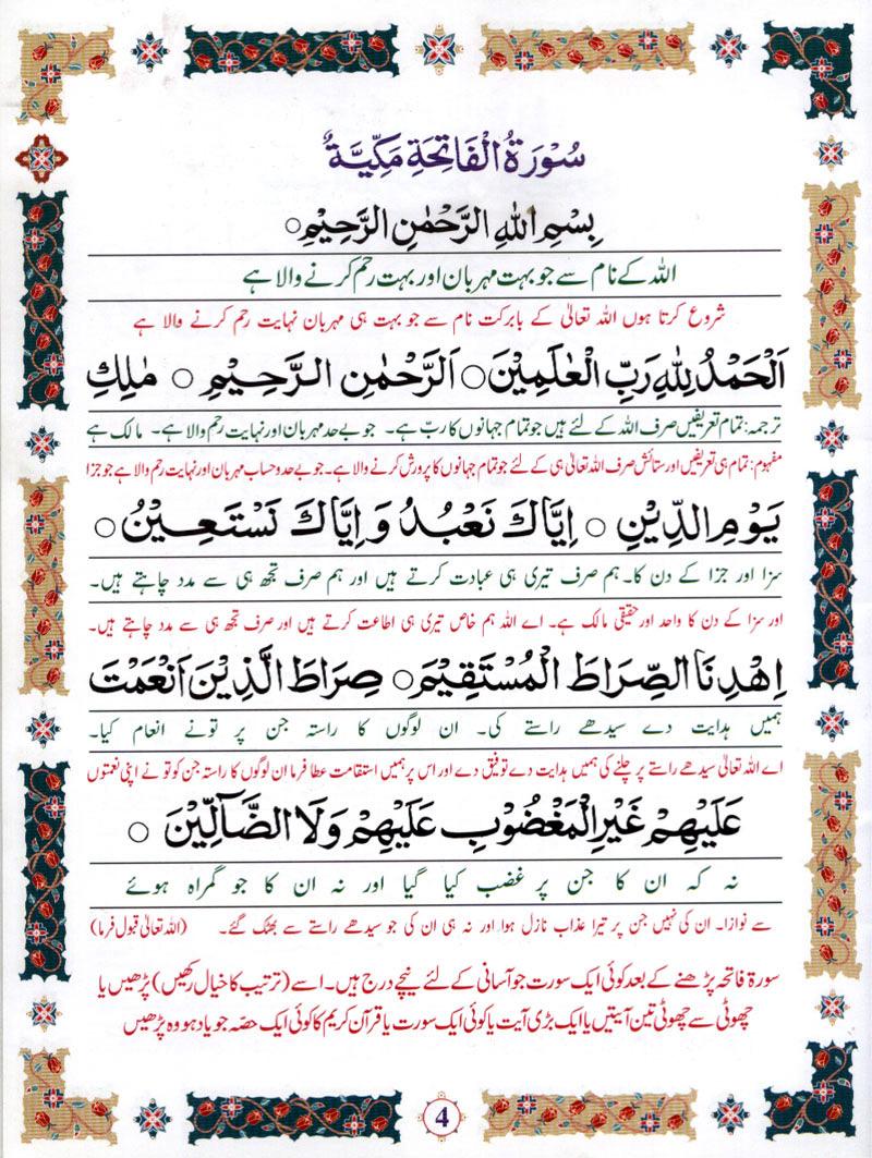 NAMAZ WITH URDU TRANSLATION ~ ISLAMIC
