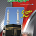 Khawateen Ka islam 653 islamic Stories For Women