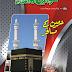 Khawateen Ka islam 653 islamic Stories For Women