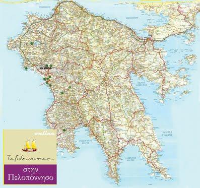 """Eλλάδος Περιήγησις"" με συνταξιδιώτη μας τον Παυσανία ""Ταξιδεύοντας στην Πελοπόννησο"""