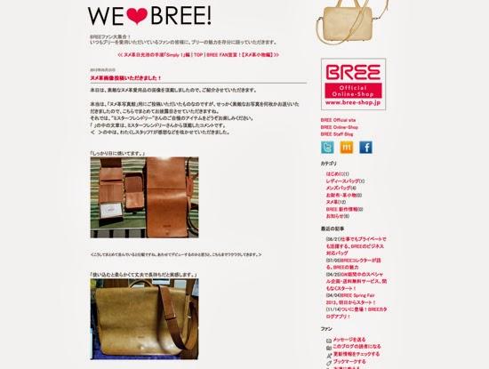 http://bree-shop.seesaa.net/article/277237982.html BREEオフィシャルブログ