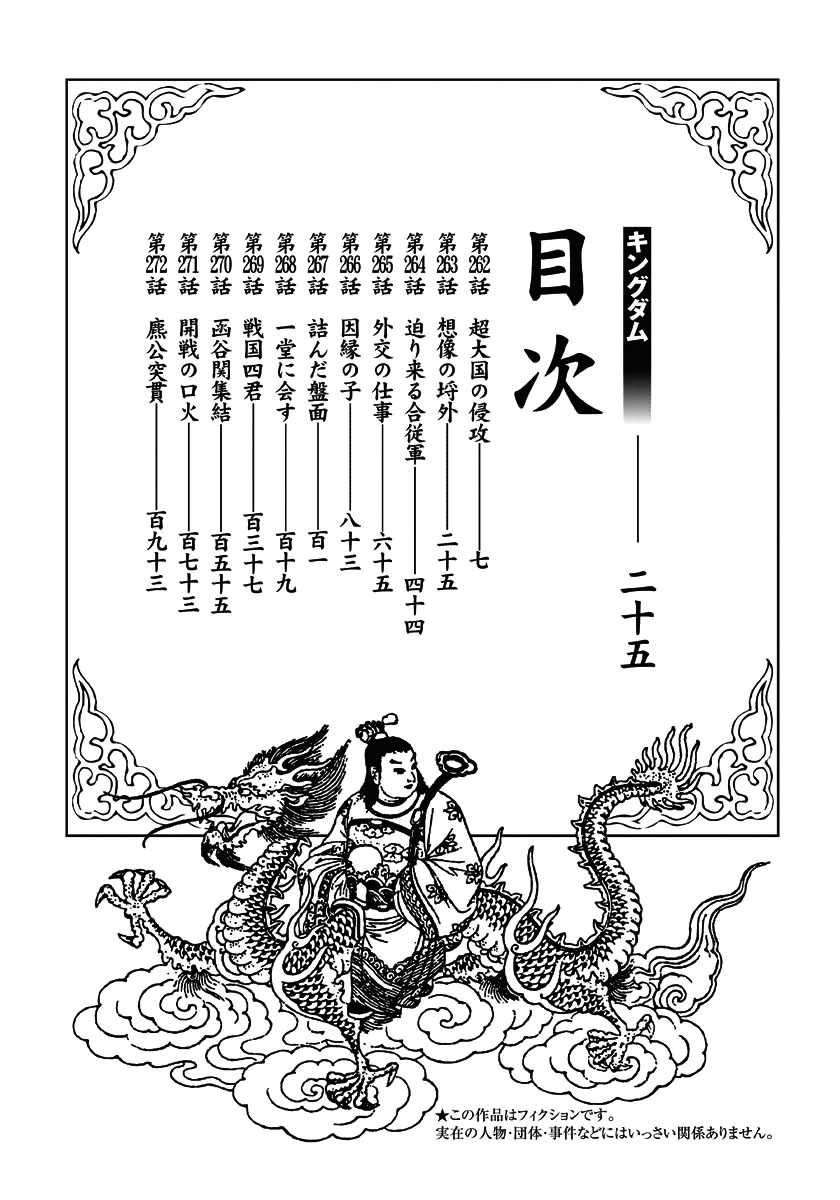 Kingdom - Vương Giả Thiên Hạ Chapter 262 page 4 - IZTruyenTranh.com