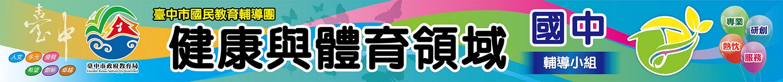 臺中市國教輔導團健康與體育領域(國中組)輔導小組