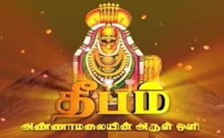 Tiruvannamalai Deepam 2018 | Thanthi Tv